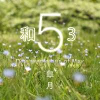 2021年、令和3年5月の暦・お日取り・縁起のいい日、良くない日