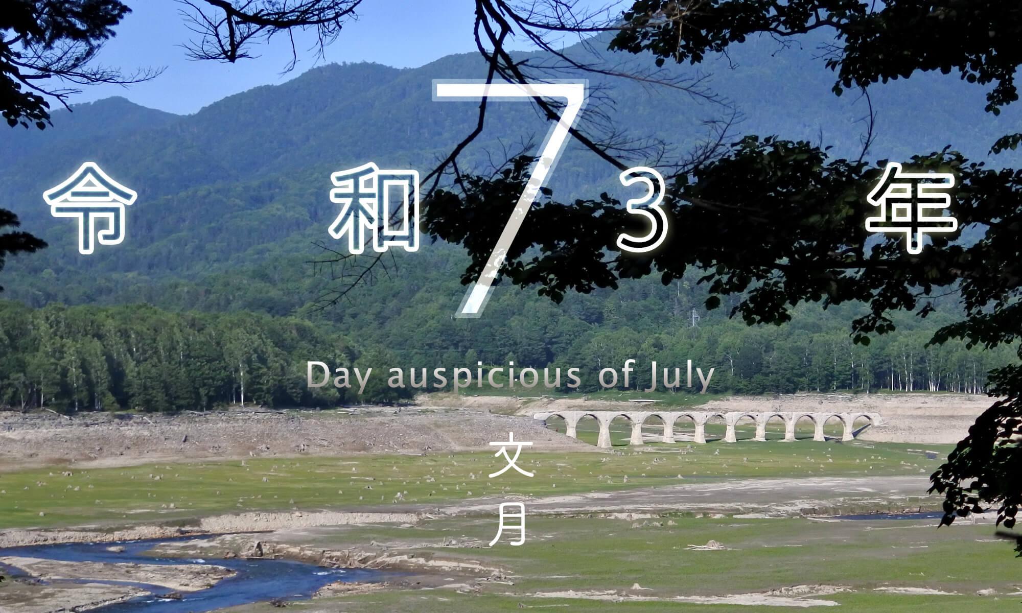 令和3年・2021年7月のいい日悪い日・縁起のいい日、お日取り・暦を記しています。