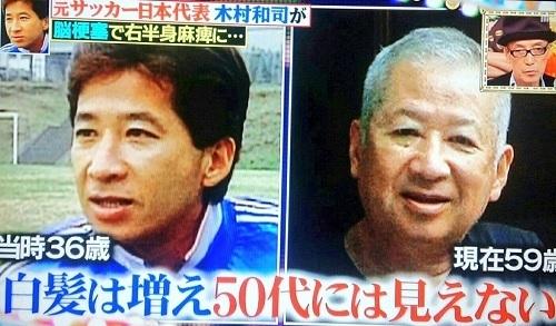 木村和司現在.jpg