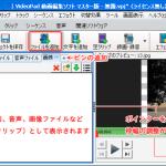 115回  映像編集講座2-『VideoPadの使い方』編集篇