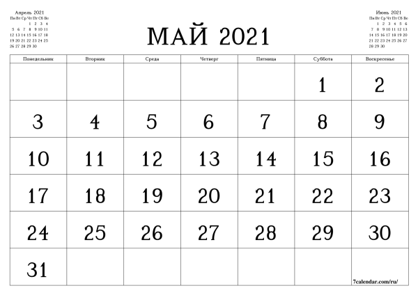 Календарь С Картинками И Ячейками Для Заполнения Сентябрь ...