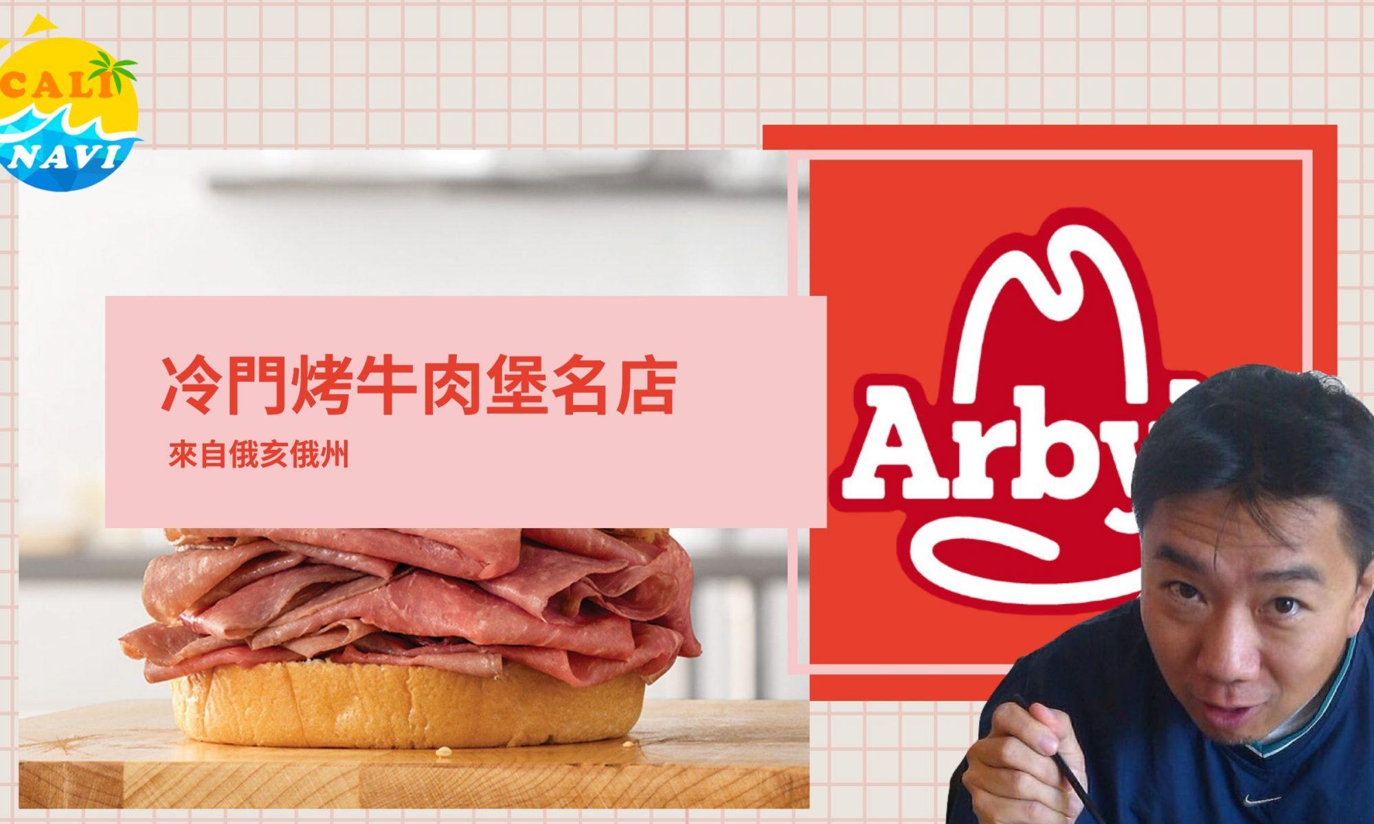 你很不熟的冷門烤牛肉堡店 Arby's | Cali Navi