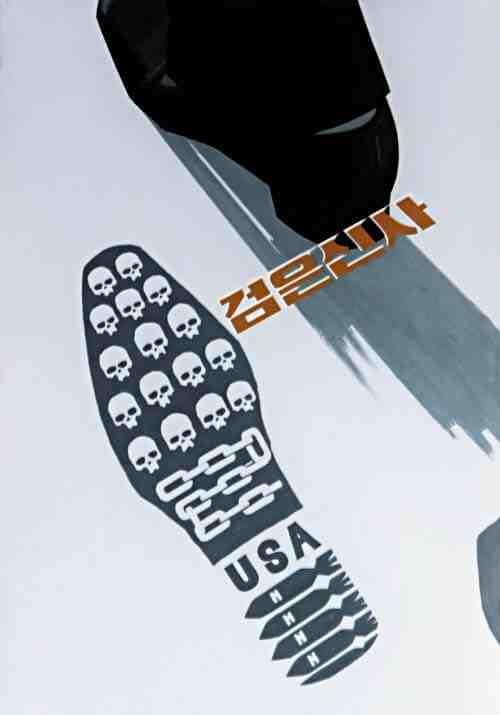 North Korean Propaganda Poster: boot  print