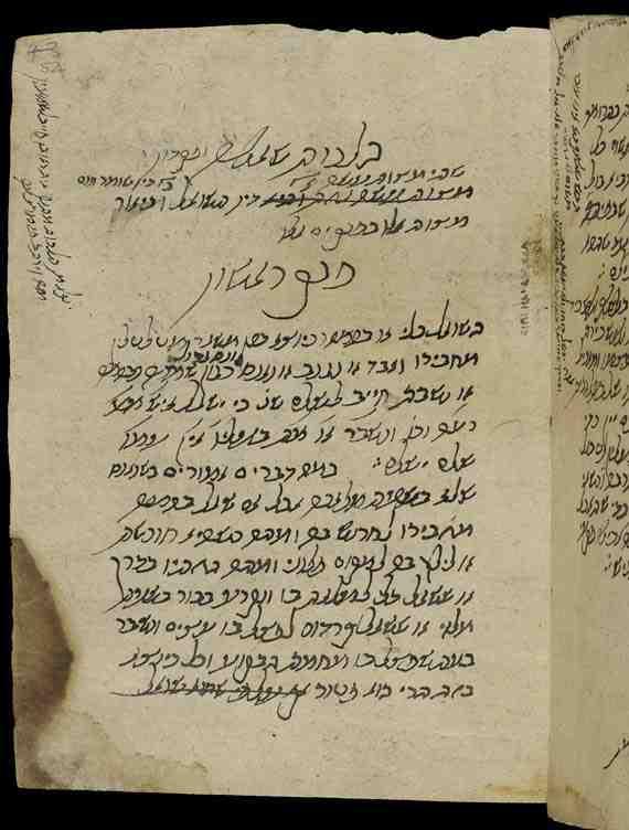The Cairo Genizah