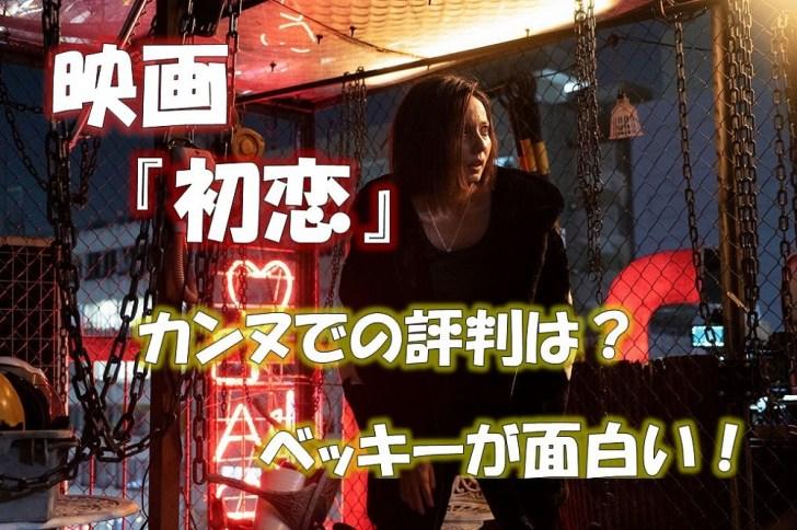 『初恋』映画