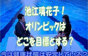 池江璃花子オリンピック