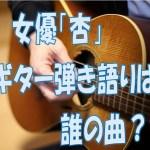 杏ギター弾き語り