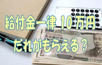 給付金一律10万円