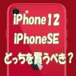 iPhone12とiPhoneSE