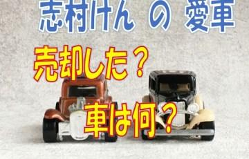 志村けんの愛車