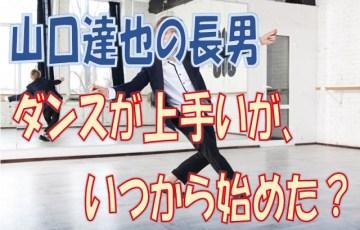 笑太郎ダンスが上手い