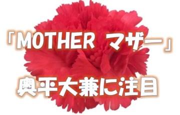 mother_奥平大兼