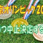東京五輪2020中止