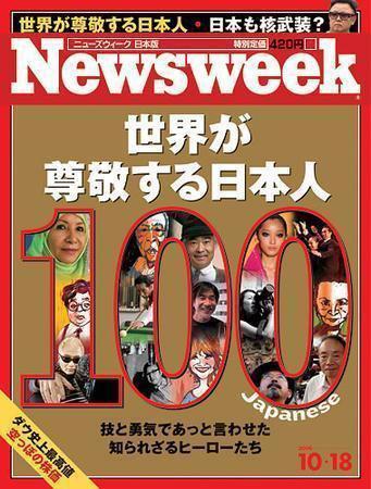 ニューズウィーク日本版 Newsweek Japan 2006/10/18号