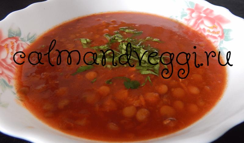 Вегетарианский чечевичный суп с томатами
