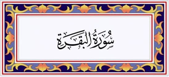 002-surat-al-baqarah