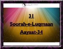 31-soorah-e-luqmaan-aayaat-34