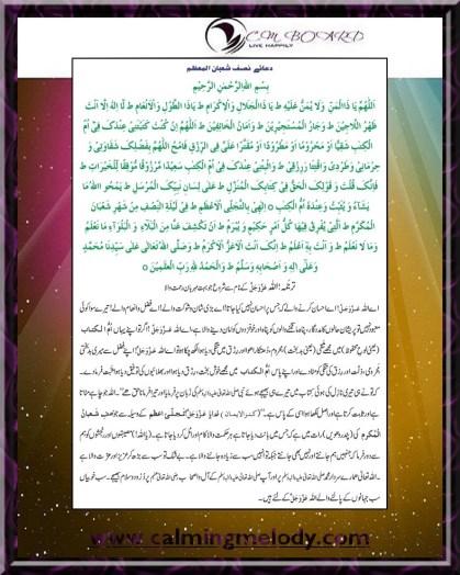 Dua-e-Nisf SHABAAN