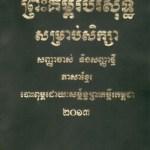 Khmer-Study-Bible-Old-Version