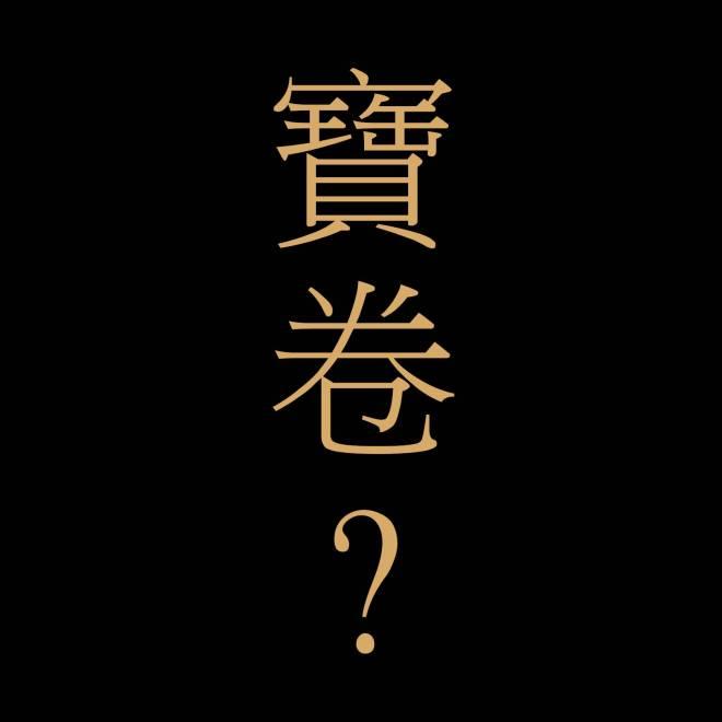 baojuan Precious Scrolls China