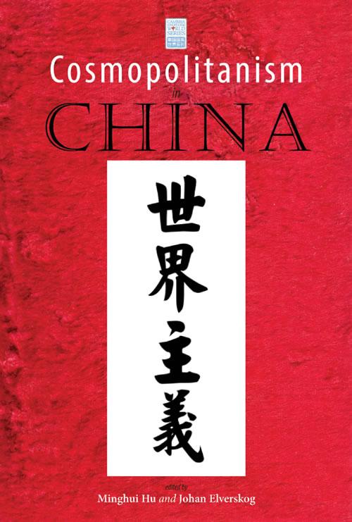 Cosmopolitanism China