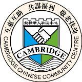 剑桥华人社区中心