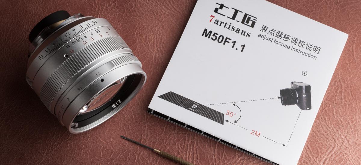 七工匠 7artisans 50mm F1.1 距離計連動アジャスト機能を試す