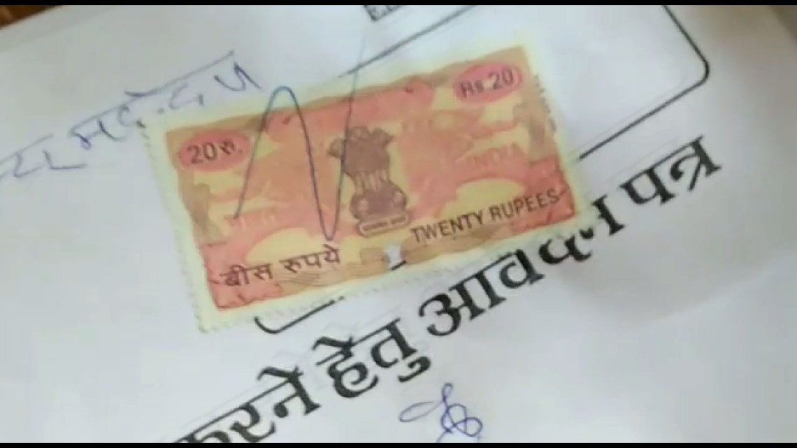 विदिशा में 10 की जगह 20 रूपये के प्रतिलिपि पर टिकट लगाने को मजबूर आमजन