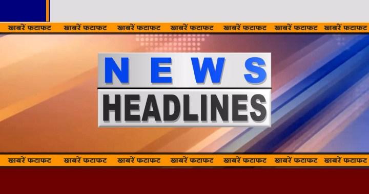 TOP 10 NEWS – सतना में दुष्कर्म की पीड़िता एयर एम्बुलेंस से दिल्ली रेफर