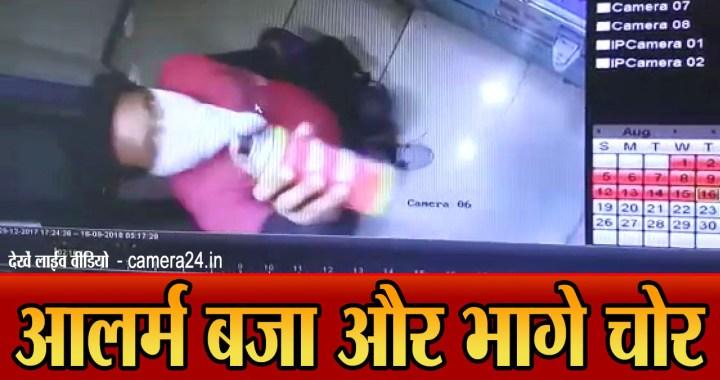 ATM में चोरों ने किया चोरी का प्रयास, अलार्म बजने पर मौके से भागे
