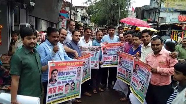 विदिशा के व्यापारियों ने मांगा भारत व्यापार बंद के लिये समर्थन