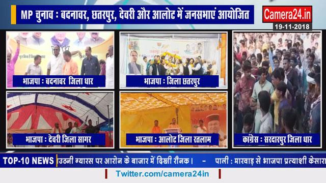 MP Election Update – बदनावर, छतरपुर, देवरी और आलोट में जनसभाएं आयोजित