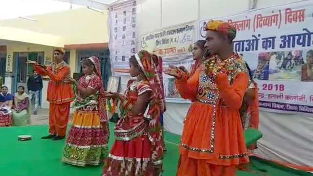 विश्व दिव्यांग दिवस पर बच्चों ने दी सांस्कृतिक प्रस्तुतियां