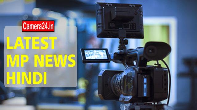 mp news in hindi