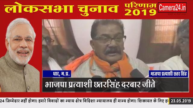 Dhar BJP Chhatar Singh Darbar