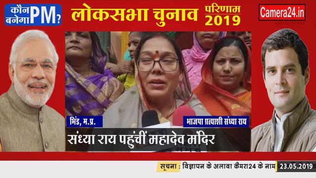 भिंड BJP प्रत्याशी संध्या राय पहुंचीं महादेव मंदिर