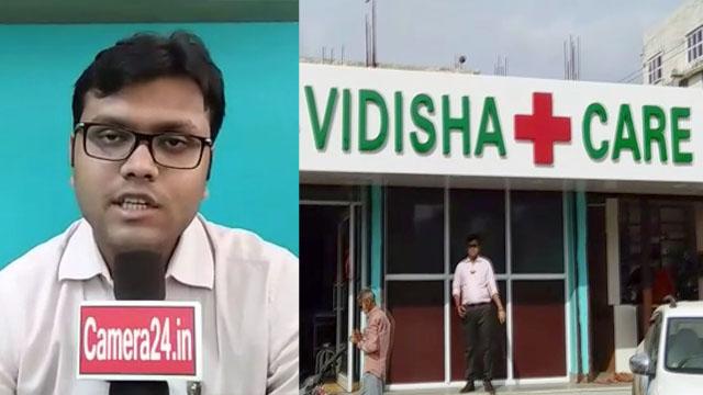 Vidisha Care Hospital