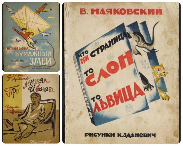 Архив оцифрованных советских книг для детей и юношества опубликовали онлайн