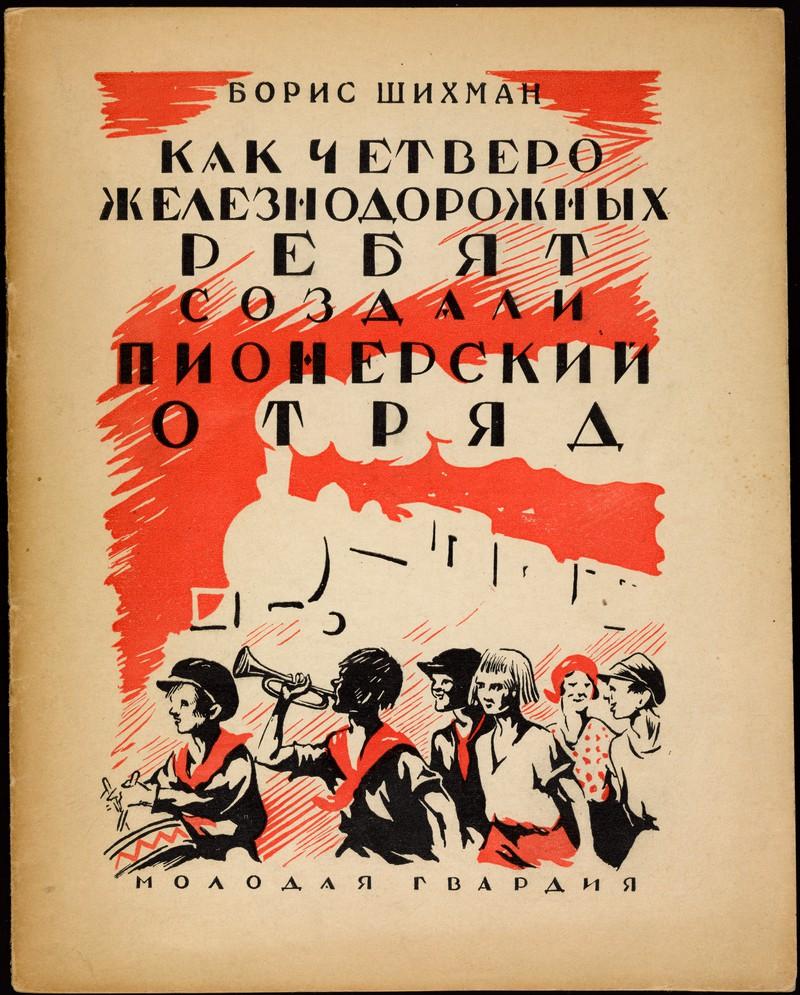 Архив оцифрованных советских книг для детей и юношества опубликовали онлайн 1