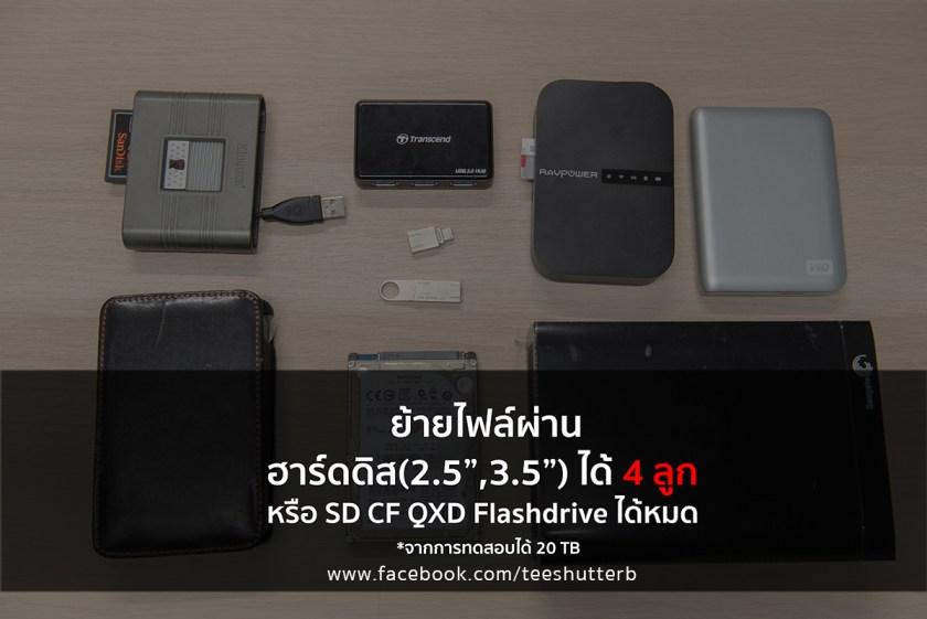 รีวิว RavPower FileHub RP-WD009