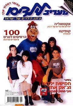Cover of Ma'Ariv magazine