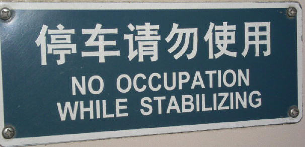 Bad English Sign from China - No Occupation While Stabilizing