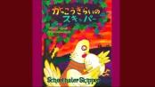 がっこうぎらいのスキッパー、School hater Skipper camino-kumi3 caminokumi3