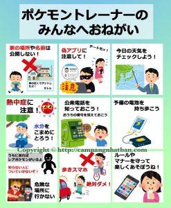 Pokemon Go Nhật Bản sắp ra mắt làm chính phủ phải lo lắng