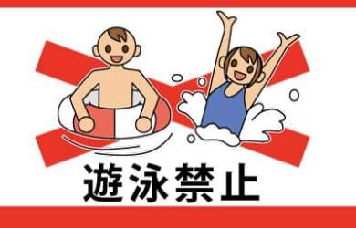 Biển cấm bơi ở Nhật Bản