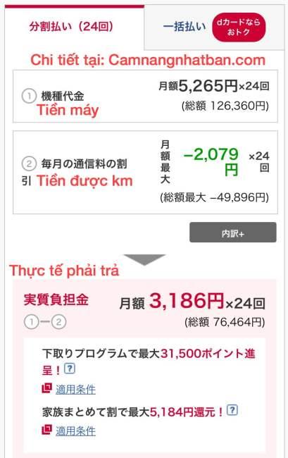 Giá Samsung Galaxy Note 8 ở Nhật khi đổi máy hoặc đăng ký mới