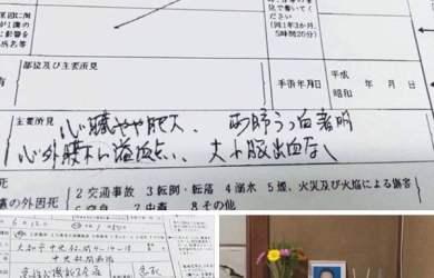 Thông tin được chia sẻ trên cộng đồng Việt Nhật