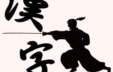 Kinh nghiệm học chữ hán Kanji trong tiếng Nhật