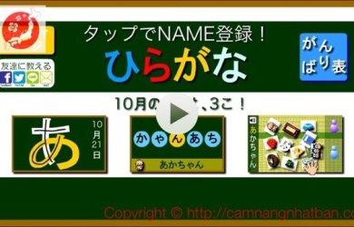 Phần mềm ứng dụng học bảng chữ cái tiếng Nhật hay đầy đủ nhất