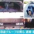 Nhật Bản: Vụ hơn 100 xe tải do người Nhật cầm đầu đã được làm rõ